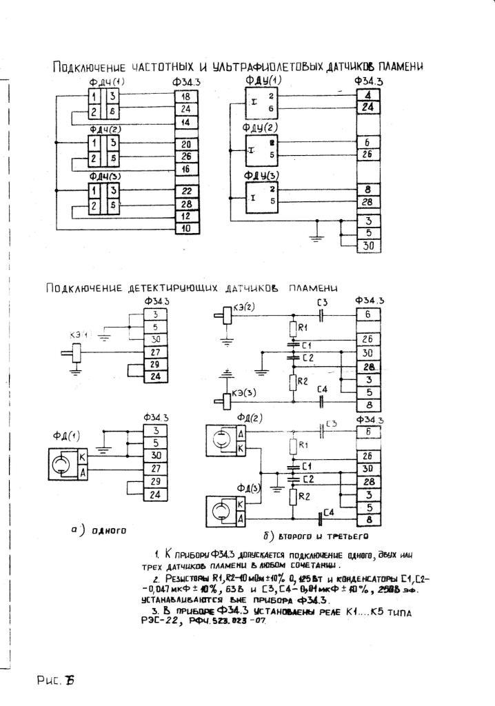 прибор ф34 схема